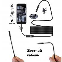 Эндоскоп - бороскоп, мини камера для смартфона ЖЕСТКИЙ кабель USB - Micro-USB - Type-C 2 метра 7 мм