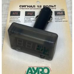 Цифровой индикатор заряда аккумулятора в прикуриватель с звуковым сигналом (зуммером) вольтметр на 12В