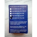 Комплект цилиндров замков (личинки) ВАЗ 2108, 2109 Рекардо