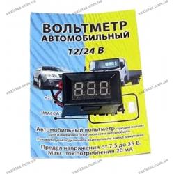 Вольтметр автомобильный 12В-24В встраиваемый (мал.)