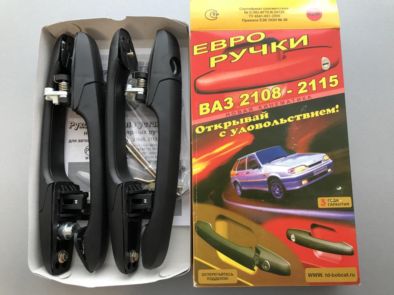 Евроручки ВАЗ 2109, 21099, 2114, 2115 ручки с упаковкой
