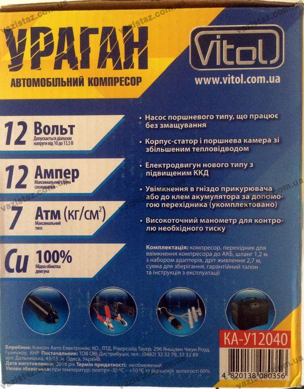 Автомобильный компрессор Ураган КА-У12040 Vitol характеристики
