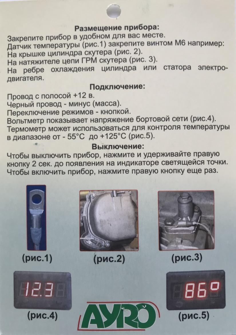 фото инструкции и характеристик мото термометра для двигателя с воздушным охлаждением