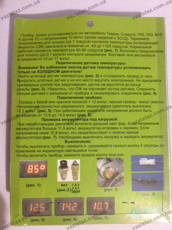Купить датчик температуры двигателя 12 вольт