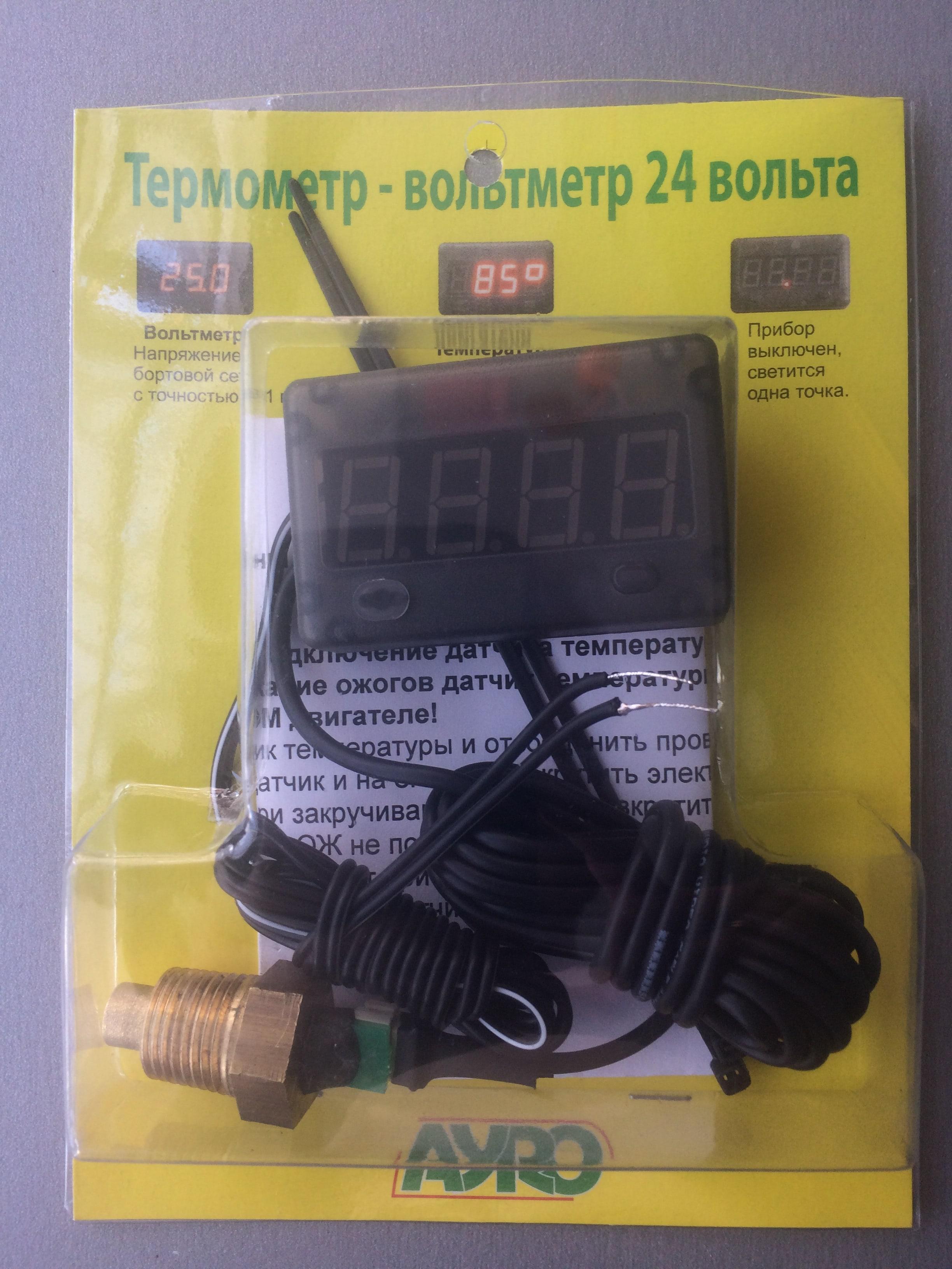 Купить цифровой датчик температуры двигателя вольтметр 24В (датчик температуры охлаждающей жидкости 24 вольта)