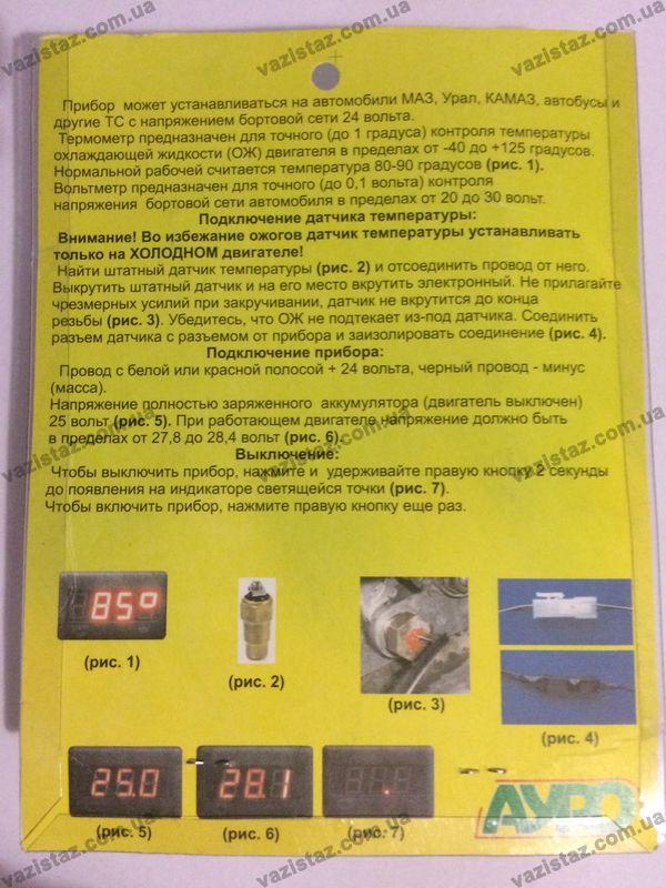 датчик температуры охлаждающей жидкости 24 В