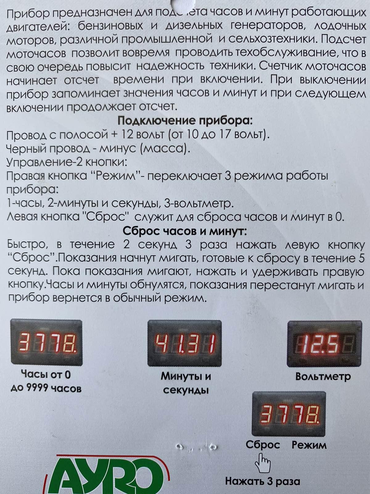 Фото Подключения счетчика моточасов